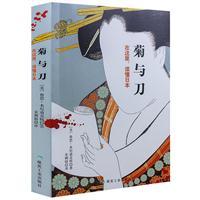 菊与刀:在这里,读懂日本