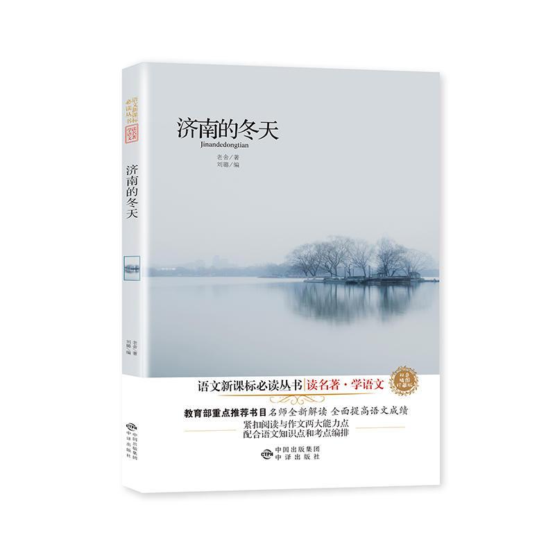 (读名著学语文珍藏版)济南的冬天