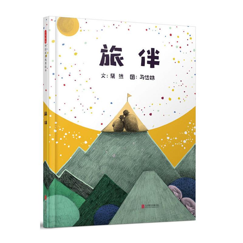 启发精选华语原创优秀绘本:旅伴(精装绘本)