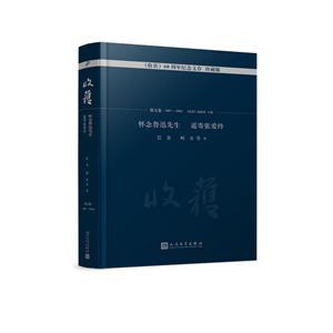 收获60周年纪念文存:珍藏版:散文卷(1957-1992):怀念鲁迅先生 遥寄张爱玲