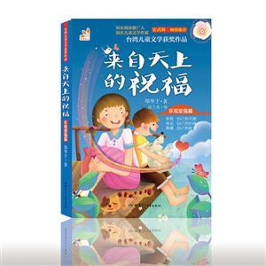 台湾儿童文学获奖作品 来自天上的祝福