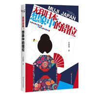 无印日本-想象中的错位/超越国人对日本的惯性认识