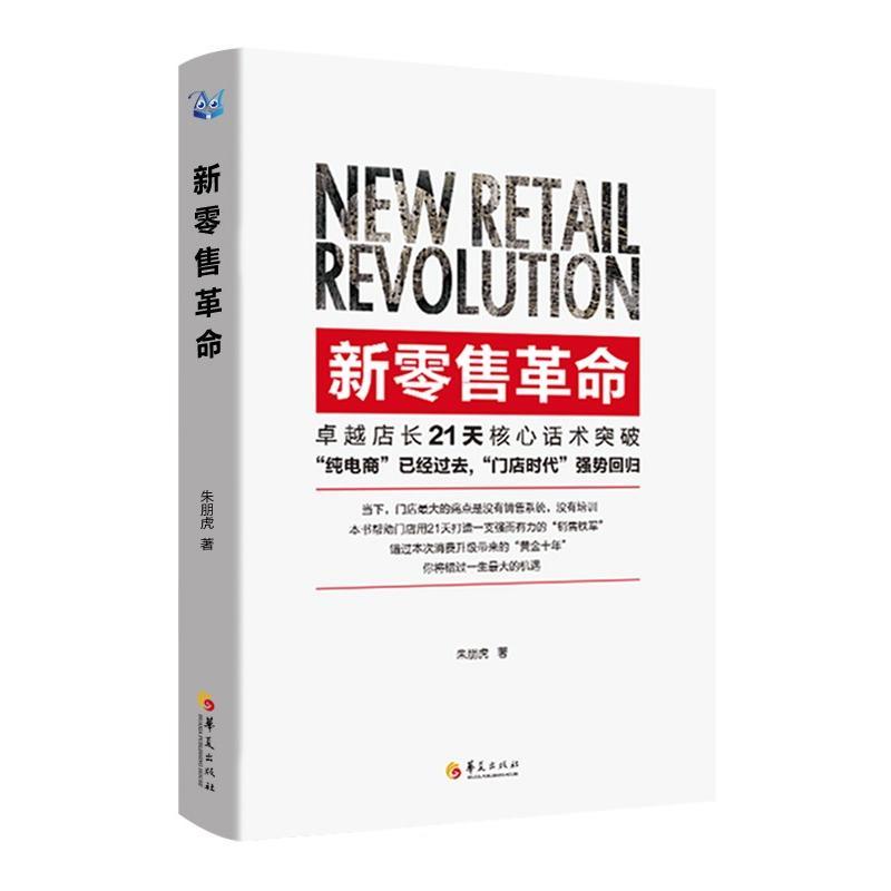 新零售革命