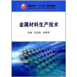 金属材料生产技术