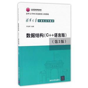 数据结构(C++语言版)(第3版)本科教材