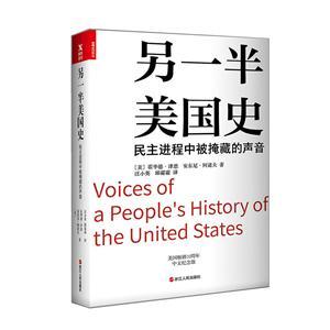 另一半美国史:民主进程中被掩藏的声音