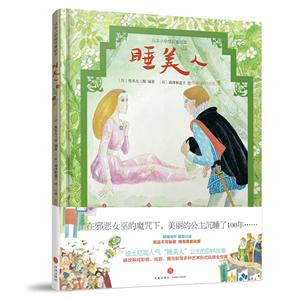 睡美人-日本小學館名著繪本
