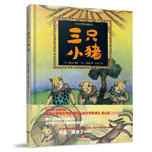 三只小猪-日本小学馆名著绘本