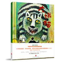 大饿猫-日本小学馆名著绘本