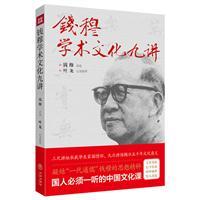 钱穆学术文化九讲