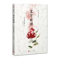 家守绮谭/日本老宅的神奇魅力,东洋情调的万物奇潭
