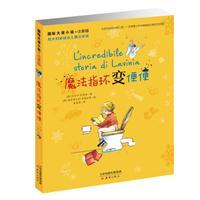 国际大奖小说・注音版:魔法指环变便便