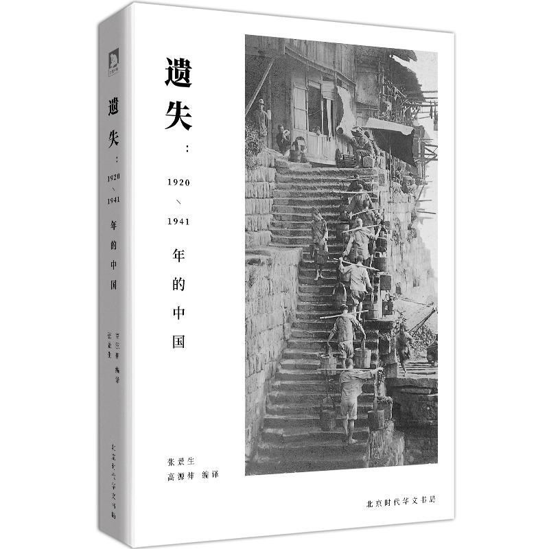 遗失:1920-1941年的中国