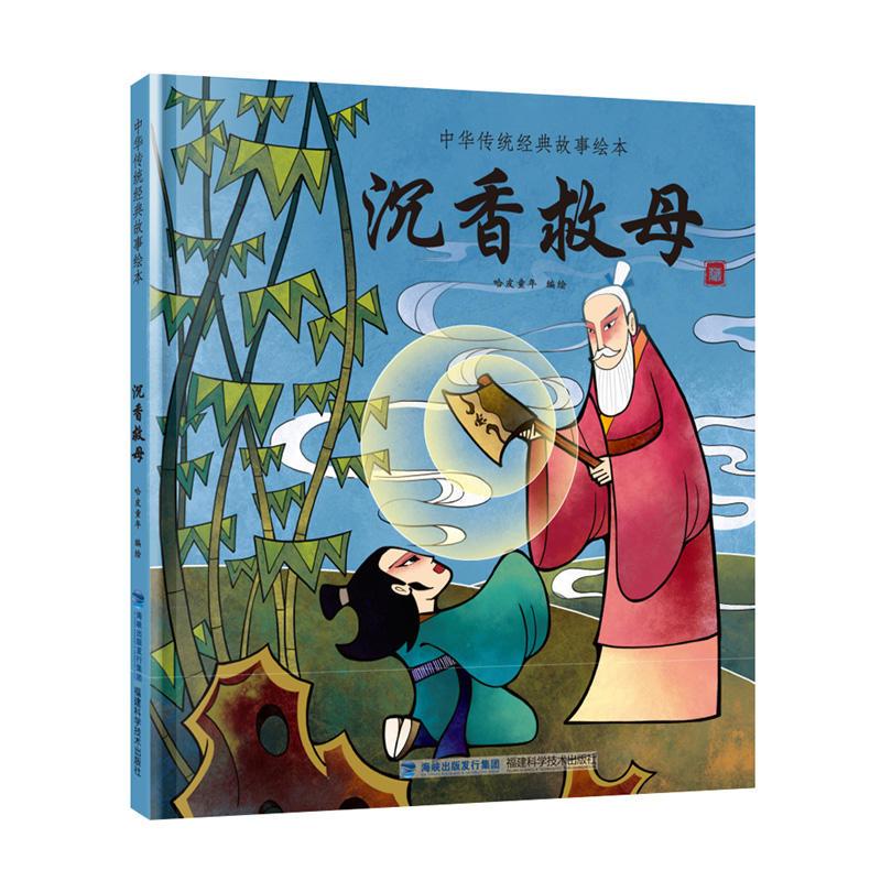 沉香救母-中国传统经典故事绘本