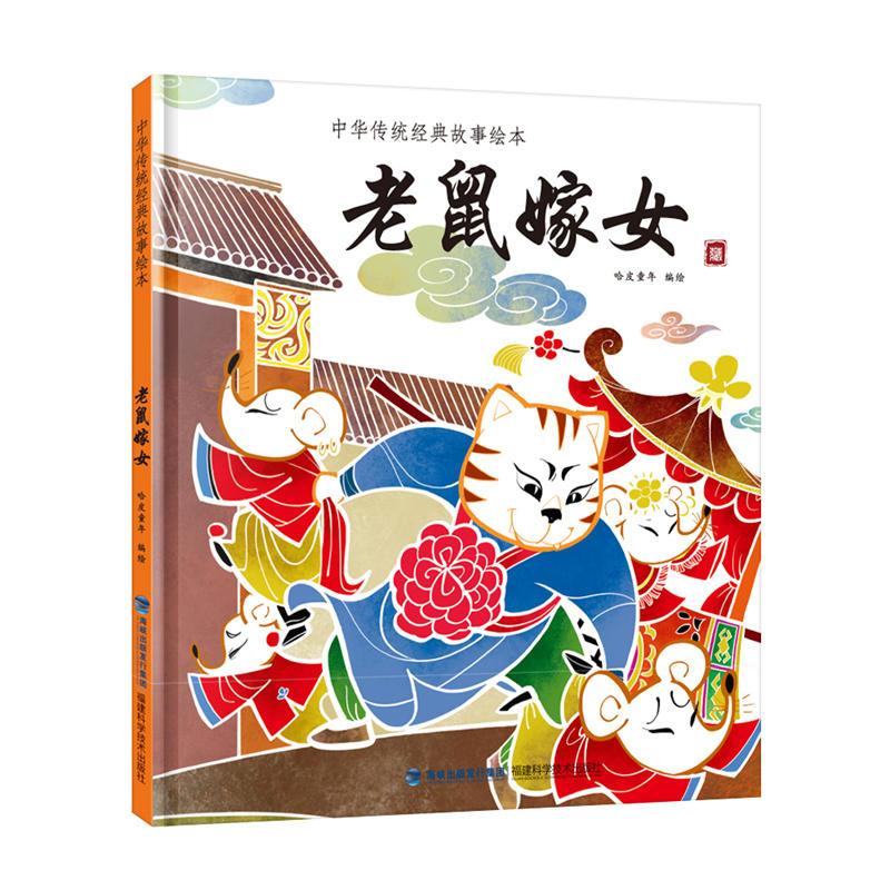 老鼠嫁女-中国传统经典故事绘本