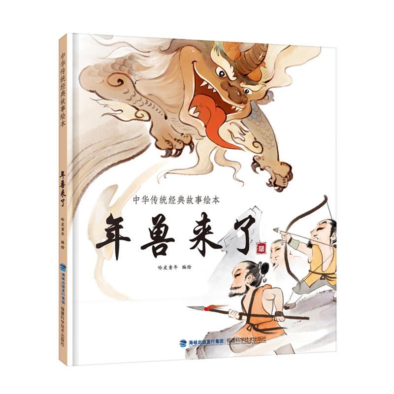 年兽来了-中国传统经典故事绘本