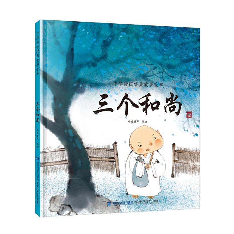三个和尚-中国传统经典故事绘本