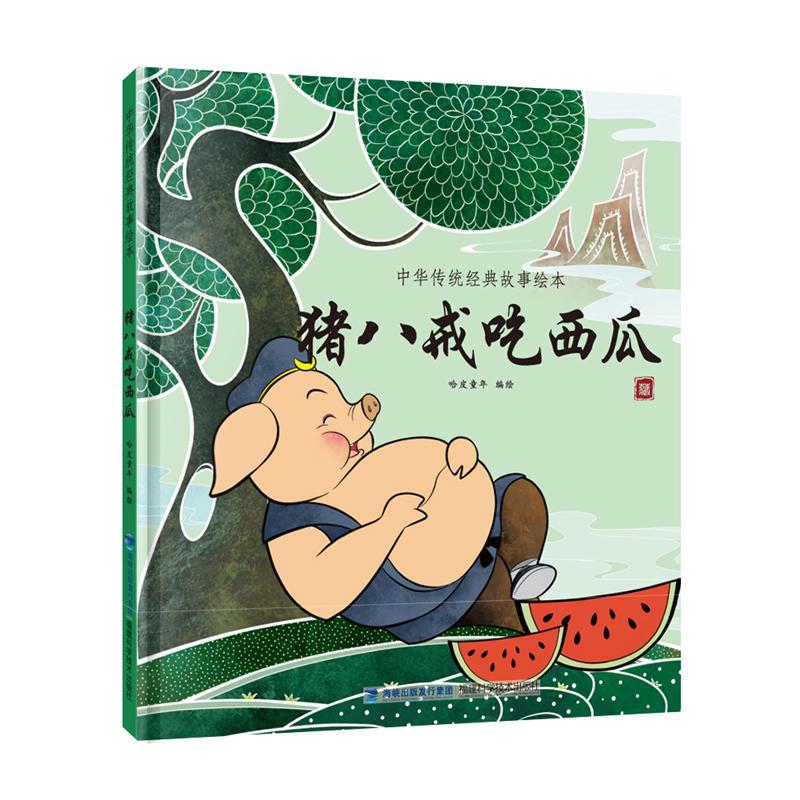 猪八戒吃西瓜-中国传统经典故事绘本