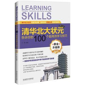 初中卷-清华北大状元告诉你的100个超高效学习技巧-黄金升级版