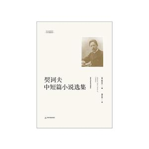 契诃夫中短篇小说选集