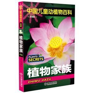 植物家庭-中国儿童动植物百科-彩图版