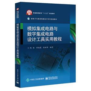 模拟集成电路与数字集成电路设计工具实用教程
