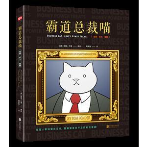 霸道总裁喵:金钱、权利、猫粮
