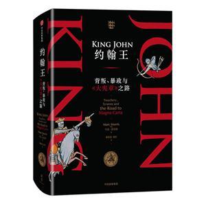 約翰王:背叛、暴政與《大憲章》之路