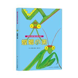藏在故事里的昆虫课:螳螂小弟(绘本)