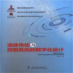流体传动与控制系统的数字化设计