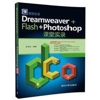Dreamweaver+Flash+Photoshop课堂实录