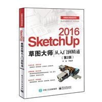 SketchUp 2016草图大师从入门到精通-(第2版)
