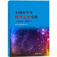 2016-2017-全国中学生物理竞赛专辑