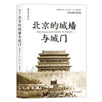 北京的城�εc城�T