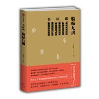 临帖九讲-书法课