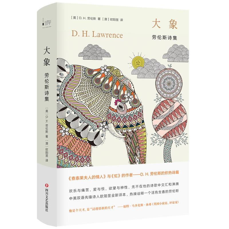 大象-劳伦斯诗集
