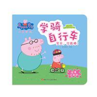 学骑自行车-小猪佩奇教养智慧亲子互动故事书