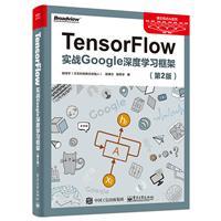 TensorFlow 实战Google深度学习框架(第2版)