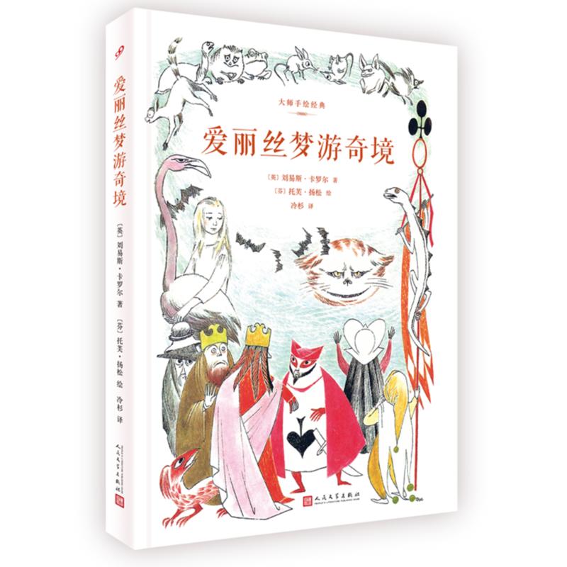 大师手绘经典:爱丽丝梦游奇境(精装)