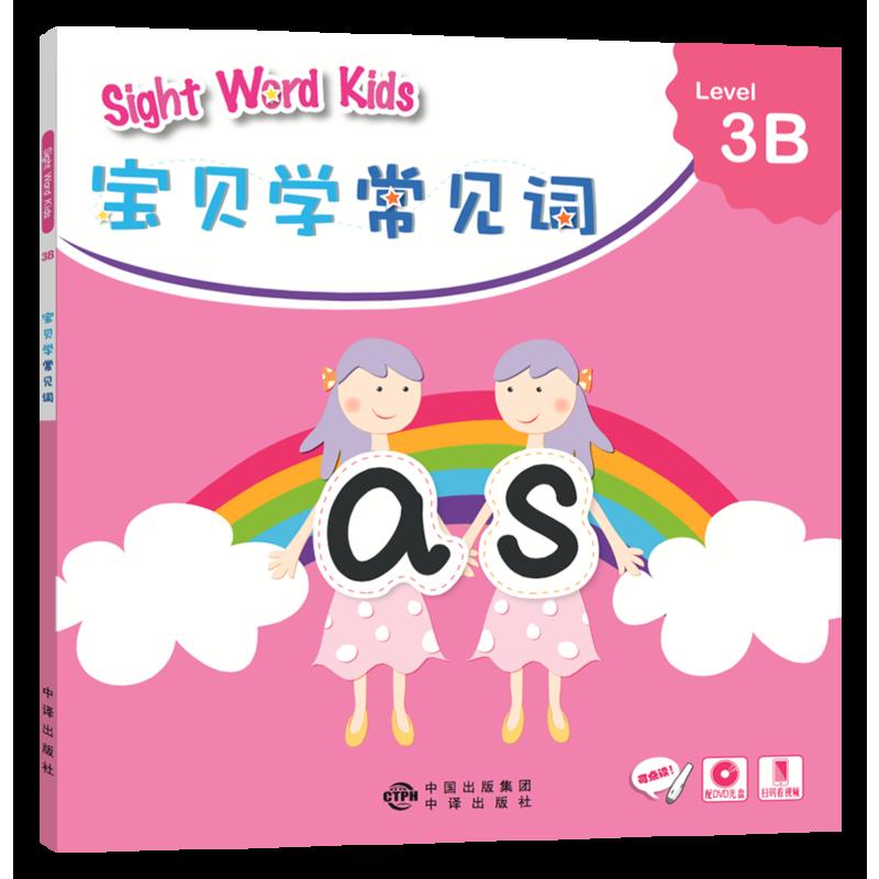 宝贝学常见词 3B