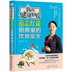 我的健康厨房范志红谈厨房里的饮食安全