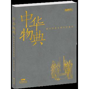中华物典-献给物质文明的赞美诗