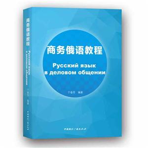 商务俄语教程