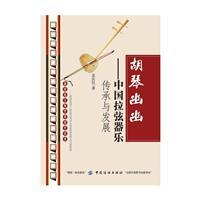 胡琴幽幽――中国拉弦器乐传承与发展
