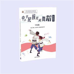 中级篇-中小学民族民间舞蹈特色教材