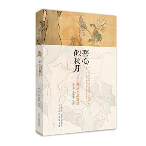 闲雅小品丛书:吾心似秋月-禅语小品赏读