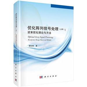 优化阵列信号处理(上册):波束优化理论与方法