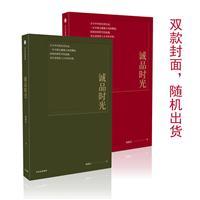 诚品时光/诚品书店官方出品,展现30年创业历程
