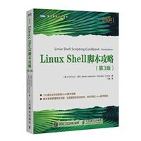 Linux Shell脚本攻略-(第3版)
