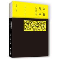 天籁地声-广西情歌之旅/近期热门图书
